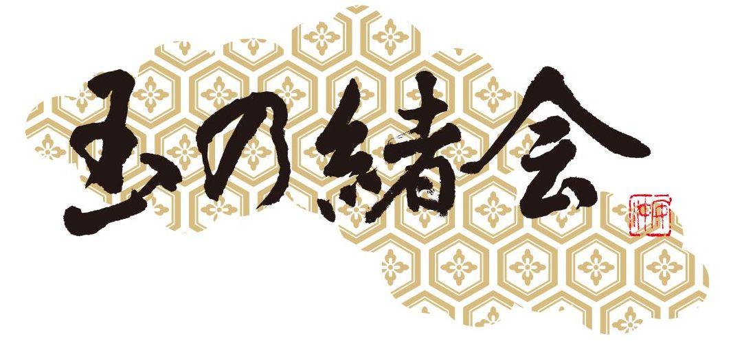 東京・神奈川の長唄・三味線教室―玉の緒会