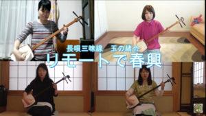三味線教室 リモート演奏